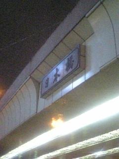 ほんとに遠すぎた日本橋。