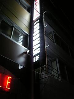幸薄ヲタ合戦2008<br />  、大団円。