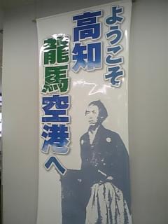 """帰還・""""アニキ""""の国"""